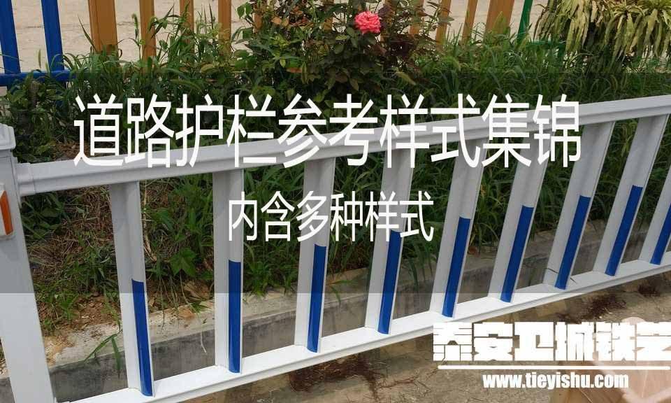 铁艺道路护栏集锦